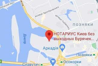 Нотариус в воскресенье в Дарницком районе Киева - Бурячек Инна Николаевна